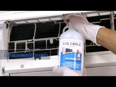 วีดีโอแนะนำ วิธีการล้างแอร์ด้วยตัวเอง โดยใช้น้ำยาคอยแคร์