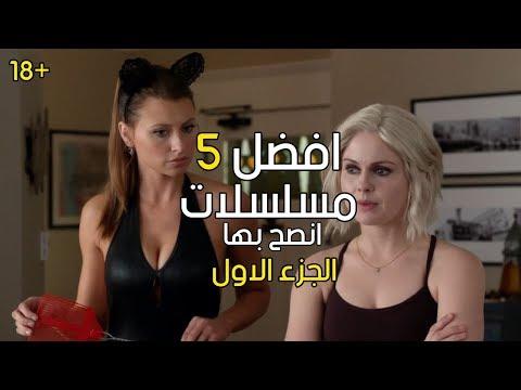 افضل 5 مسلسلات انصح بها ممتعة اجنبية ملحوظة بعضها +18  - Top TV Series