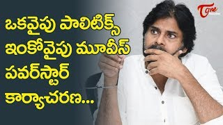 How Will Power Star Manage His Political And Tollywood Journey | పవర్‌స్టార్ కార్యాచరణ! TeluguOne - TELUGUONE