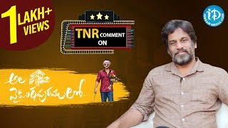 TNR Comment on Ala Vaikunthapurramuloo Movie | TNR Review #38| Allu Arjun | Pooja Hegde | Trivikram - IDREAMMOVIES