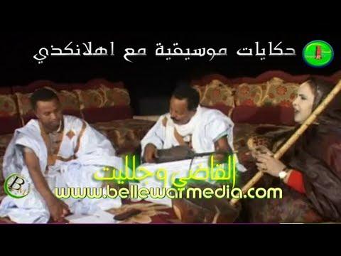 حكايات موسيقية مع اهلا انكذي |قناة شنقيط