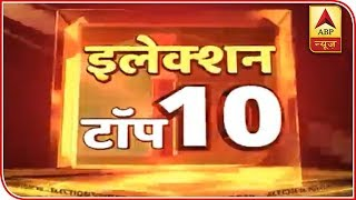 Election Top 10: Israel offers unconditional help to India - ABPNEWSTV