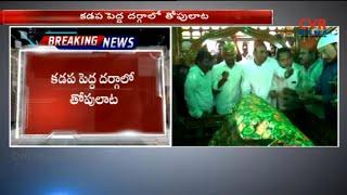 జగన్ అభిమానుల అత్యుత్సహం : YS Jagan visits Kadapa Ameen Peer Dargah | CVR News - CVRNEWSOFFICIAL