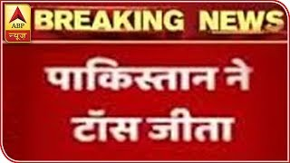 Asia Cup 2018: Pakistan won the toss and opted to bat first - ABPNEWSTV