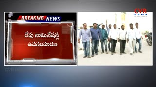 Panchayat Elections Nominations Withdrawal Tomorrow in Telangana | CVR News - CVRNEWSOFFICIAL
