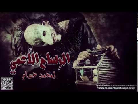الرسام الأعمى لمحمد حسام