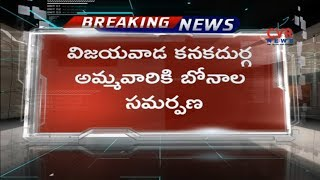 Minister Devineni Uma Maheswara Rao Prayer to Kanak Durga Temple For Polavaram Project | CVR News - CVRNEWSOFFICIAL