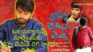 Brahmma chekkina mokka||latest telugu short film||Kittu||Ram. - YOUTUBE