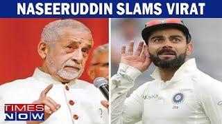 Naseeruddin Shah calls Virat Kohli 'World's worst behaved player' - TIMESNOWONLINE