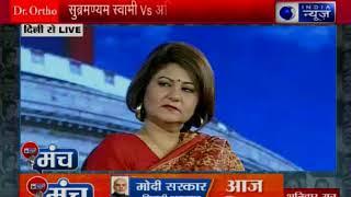 सुब्रमण्यम स्वामी vs अभिषेक मनु सिंघवी , स्वामी : जय श्री राम कहने वाला हर व्यक्ति bjp का सदस्य नहीं - ITVNEWSINDIA