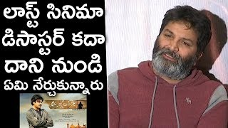 Trivikram On Agnyaathavaasi Failure | Aravinda Sametha Veera Raghava Press Meet | TFPC - TFPC