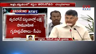 CM Chandrababu Naidu Conducts Teleconference on Urban Housing | CVR News - CVRNEWSOFFICIAL