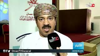 تواصل فعاليات وبرامج الأسبوع الإجتماعي الخامس بمحافظة #الداخلية