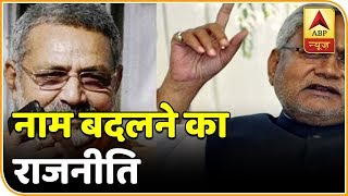 "Kaun Jitega 2019(23.10.18): Is BJP's ""name change"" strategy to deviate people from other issues? - ABPNEWSTV"