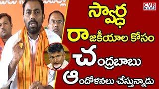 BJYM Leader Ramesh Naidu Slams CM Chandrababu Naidu Dharma Porata Deeksha | CVR News - CVRNEWSOFFICIAL