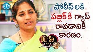 పోలీస్ లకి పబ్లిక్ కి గ్యాప్ రావడానికి కారణం - Sumathi || Dil Se With Anjali - IDREAMMOVIES