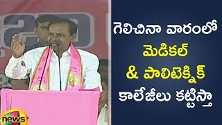 KCR Says A Medical And Polytechnic Institute Will Be Established Soon After A Win The Elections - MANGONEWS