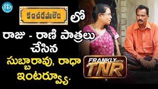 C/o Kancharapalemలో రాజు - రాణి పాత్రలు చేసిన సుబ్బారావు,రాధా ఇంటర్వ్యూ-Exclusive | Frankly With TNR - IDREAMMOVIES