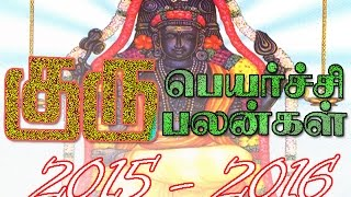 Guru Peyarchi Palangal 2015 to 2016 Tamil rasi palan
