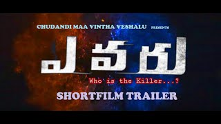 EVARU TRAILER HD  ||  TELUGU SHORTFILM TRAILER  ||   CHUDANDI MAA VINTHA VESHALU  ||  TEAM CMVV - YOUTUBE