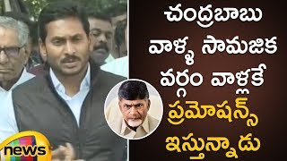 YS Jagan Fires On Chandrababu Naidu Over Giving Promotions For His Community Members | Mango News - MANGONEWS