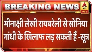 Meenakashi Lekhi to contest election against Sonia Gandhi from Rae Bareli: Sources - ABPNEWSTV