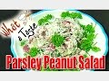 Parsley Peanut Salad Recipe || What A Taste || Vanitha TV