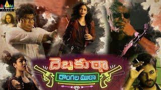 Debbaku Tha Dongala Mutha Motion Poster   Aditi Myakal, Kalpika, Mahesh Kathi   Sri Balaji Video - SRIBALAJIMOVIES
