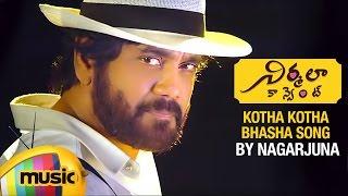 Nagarjuna Singing Kotha Kotha Bhasha Song | Nirmala Convent Telugu Movie | Roshan | Shriya Sharma - MANGOMUSIC