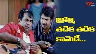 బ్రహ్మానందం తడిక తడిక తడిక కామెడీ | Ultimate Movie Scene| TeluguOne - TELUGUONE