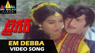Tiger Telugu Songs | Em Debbatisavu Video Song | NTR, Rajinikanth | Sri Balaji Video - SRIBALAJIMOVIES