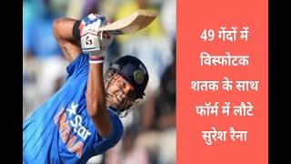 In Graphics: Suresh Raina returns to form with super fast century ganguly praise - ABPNEWSTV