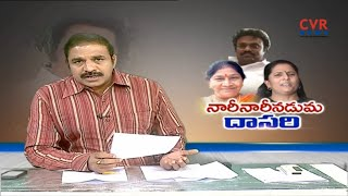 దాసరి ఇంట్లో ఆస్తి గొడవలు : Dasari Narayana Rao Daughter In Law Fight For Assets | CVR News - CVRNEWSOFFICIAL