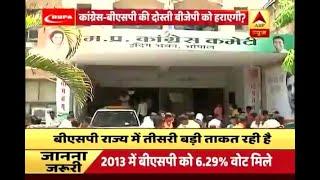 Kaun Jitega 2019: Will Congress-BSP's friendship defeat BJP? - ABPNEWSTV
