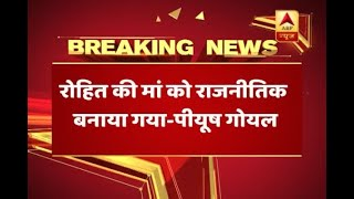 Piyush Goyal accuses opposition parties of pressurising Rohit Vemula's mother for politica - ABPNEWSTV