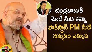 Chandrababu Naidu Trusts Pakistan PM And Not India's Says Amit Shah | Amit Shah About Chandrababu - MANGONEWS
