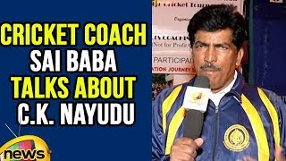 Cricket Coach Sai Baba Talks About C.K Nayudu Tournament Prizes In Hyderabad | Mango News - MANGONEWS