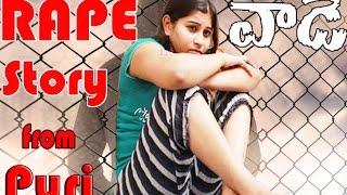 Vaade - New Telugu Short Film 2015 - YOUTUBE