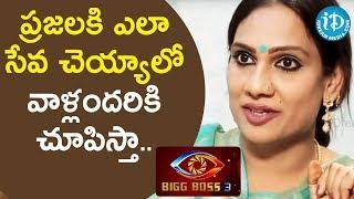 ప్రజలకి ఎలా సేవ చెయ్యాలో వాళ్లందరికి చూపిస్తా.. - Bigg Boss 3 Contestant Tamanna Simhadri - IDREAMMOVIES