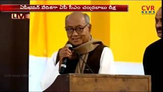 CM Chandrababu's Dharma Porata Deeksha LIVE From Delhi | AP Special Status | CVR NEWS - CVRNEWSOFFICIAL
