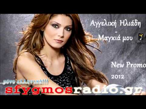 Magkia mou | Cd Rip - Aggeliki Iliadi 2012 HQ *New Promo Song*