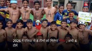 2026 में भारत खेलेगा फुटबॉल वर्ल्ड कप? - AAJTAKTV