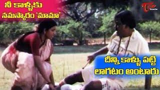కాళ్లకు నమస్కారం మామా.. దీన్ని కాళ్ళు పట్టి లాగటం అంటారు..! | Telugu Comedy Back to Back | TeluguOne - TELUGUONE