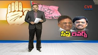 సీన్ రివర్స్ : TRS MP Vivek And Former Minister Vinod To Join Congress Party | CVR News - CVRNEWSOFFICIAL