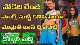 Momaith Khan And Singer Madhu Priya Speech | Kobbari Matta Movie | TeluguOne - TELUGUONE