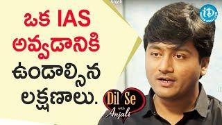 ఒక IAS కి అవకాలంటే ఉండాల్సింది ఏంటంటే? - Krishna Teja IAS || Dil Se With Anjali - IDREAMMOVIES