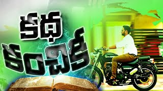 KATHA KANCHIKI  telugu short film 2019 - YOUTUBE