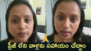Anchor Suma Kanakala Requesting Her Fans & Turns Emotional | Anchor Suma - RAJSHRITELUGU