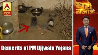 Ghanti Bajao (21.06.2018): Pradhan Mantri Ujjwala Yojana, beneficial but no relief for poo - ABPNEWSTV