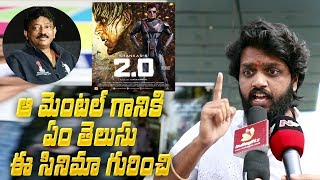 Fan fires on RGV for his comments on 2.0 movie | Shankar | Rajinikanth | Robo 2.0 public talk - IGTELUGU
